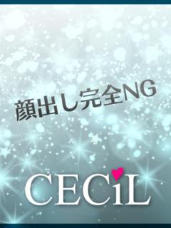なの CECIL(ソープランド)