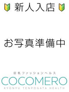 ユズ COCOMERO(ココメロ)(巨乳ファッションヘルス)