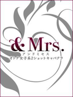 サユミ &Mrs. ~アンドミセス~(2ショットキャバクラ)