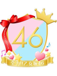 ほのか・ロリ小柄巨胸 全力!!乙女坂46(ソープランド)