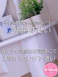 8/26 体験入店 大人の遊園地(大宮/デリヘル)