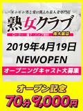 三条まゆみ 熟女クラブ(岸和田/デリヘル)