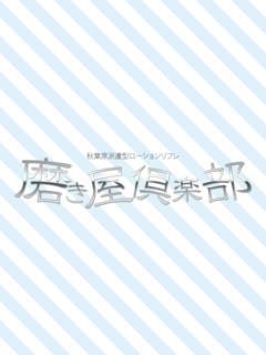 るか 磨き屋倶楽部(派遣リフレ)