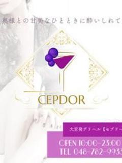 あさみ CEPDOR(セプドール)(人妻系デリヘル)