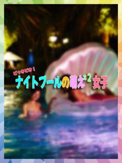 YUKA(ゆか) どっきどきナイトプールの萌え×2女子(デリヘル)