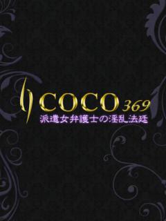 いずみ 秋葉原派遣女弁護士coco369(デリヘル)