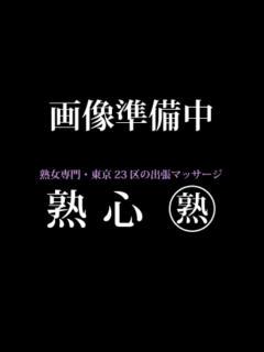 西まりか 熟心(【非風俗】出張型メンズエステ)
