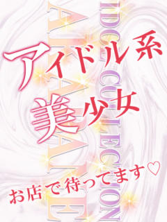 白石 アイドルコレクション(ピンサロ)