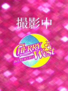 ゆあ CHERRY WEST(チェリーウエスト)(池袋/セクキャバ)