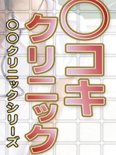 ささら ○コキクリニック~○○クリニックシリーズ~(店舗型オナクラ)