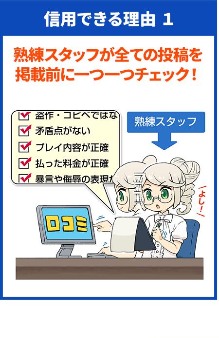 信用できる理由1、熟練スタッフが全ての投稿を掲載前に一つ一つチェック!