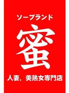 椿 しほ ソープランド蜜 人妻・美熟女専門店(すすきの/ソープ)