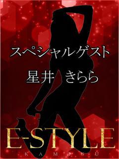 星井きらら 神栖 E-STYLE(神栖/デリヘル)