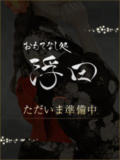 おはる おもてなし処 浮田(松戸/デリヘル)