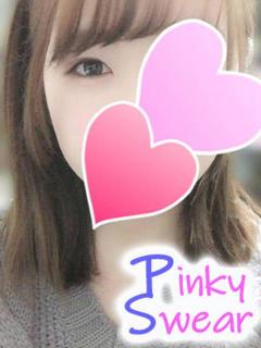 ゆめ Pinky Swear(池袋/デリヘル)