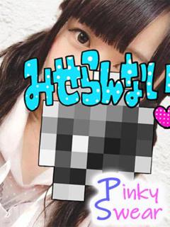 れもん Pinky Swear(池袋/デリヘル)