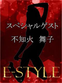 不知火舞子 神栖 E-STYLE(神栖/デリヘル)