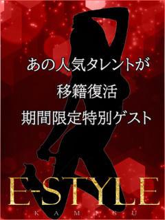 神凪あん 神栖 E-STYLE(神栖/デリヘル)
