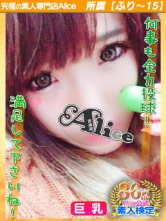 らん 究極の素人専門店Alice-アリス-(船橋/デリヘル)