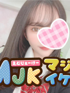 なな MJK~マジで!外に出してイケないJKリフレ~(新宿・歌舞伎町/デリヘル)
