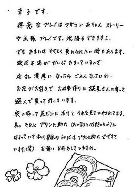 幸子 熟女60代(熟女デリヘル)