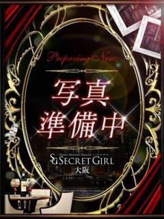 カエデ SECRET GIRL(シークレットガール)(谷町九丁目/デリヘル)