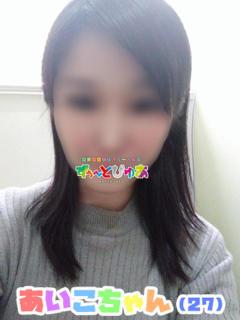 あいこ ずぅ~とぴゅあ(所沢/デリヘル)