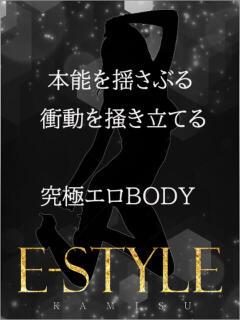 白峰まどか 神栖 E-STYLE(神栖/デリヘル)