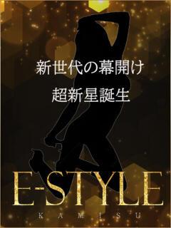 青山のぞみ 神栖 E-STYLE(神栖/デリヘル)