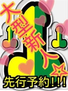 ☆体験入店☆ 千葉サンキュー(栄町(千葉市)/デリヘル)