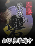玲子(れいこ) 人妻最後の砦 藤沢店(藤沢/デリヘル)