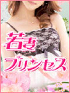 かずき 若妻プリンセス(仙川/デリヘル)