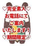 本日新人入店♡期間限定♡ 旅のとも伊勢志摩(伊勢/デリヘル)