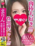 まりん ヤリまくり美少女サークル(町田/デリヘル)