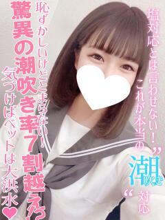 椎名 ゆず アリス女学院 梅田校(梅田/ホテヘル)