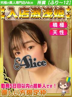 さや 究極の素人専門店Alice-アリス-(船橋/デリヘル)