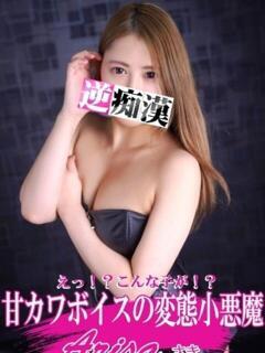 さな 逆痴漢(池袋/ホテヘル)