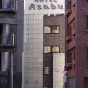ホテル 麻布(全国/ラブホテル)の写真『昼の外観 遠景』by マーケンワン