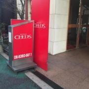 ホテル CEEDS(全国/ラブホテル)の写真『ホテル 外観』by セクシー部長