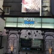 Beat WAVE(ビートウェーブ)(全国/ラブホテル)の写真『正面外観(昼)』by 少佐