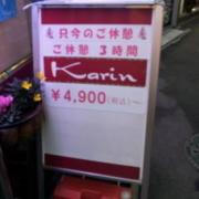 HOTEL KARIN(全国/ラブホテル)の写真『立て看板(夕方・H28年11月撮影)』by 少佐