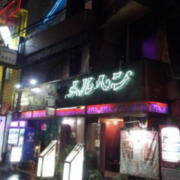 メルヘン(全国/ラブホテル)の写真『夕方の入口付近』by 少佐