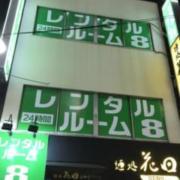 上野レンタルルーム8(エイト)(全国/ラブホテル)の写真『昼の外観③』by 少佐