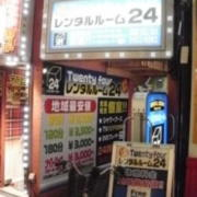 レンタルルーム24(全国/ラブホテル)の写真『昼の入口  全景  (右側:受付入口 )』by ルーリー9nine