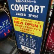 COMFORT(全国/ラブホテル)の写真『お店のビル入口』by ACB48