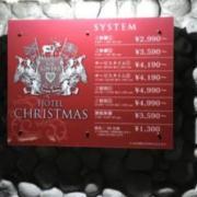 ホテル クリスマス一宮(全国/ラブホテル)の写真『料金表』by まさおJリーグカレーよ