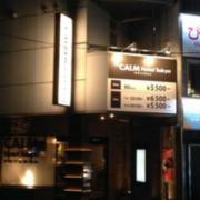 The calm hotel tokyo GOTANDA(全国/ラブホテル)の写真『昼の外観』by 夢幻人