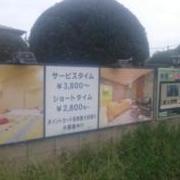 アモーレ(全国/ラブホテル)の写真『案内板(道路側)』by YOSA69