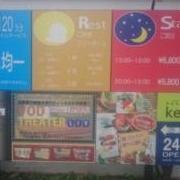 Kei四街道(全国/ラブホテル)の写真『インフォメーション(道路側)』by YOSA69