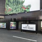 NOAH RESORT 桜ノ宮(全国/ラブホテル)の写真『昼の外観』by まさおJリーグカレーよ